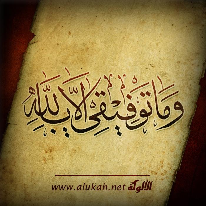 وما توفيقي إلا بالله Islamicda